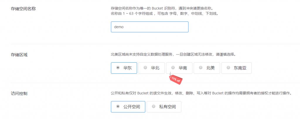 UNIGUI与CDN(三)使用免费七牛云CDN