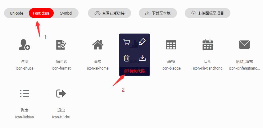 UniGui使用IconFont图标(新)